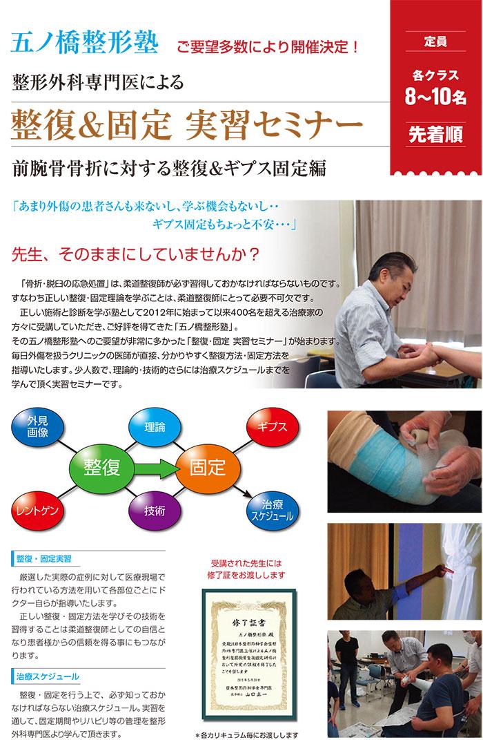 五ノ橋整形塾 整復&固定 実習セミナー