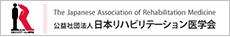 日本リハビリテーション医学会