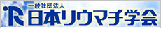 日本リウマチ学会