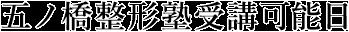 五ノ橋整形塾からのお知らせ