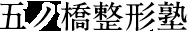 五ノ橋整形塾テスト